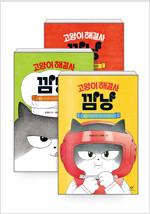 [세트] 고양이 해결사 깜냥 1~3 - 전3권
