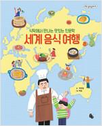 세계 음식 여행
