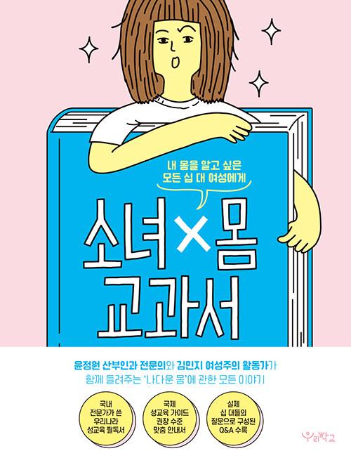 소녀×몸 교과서