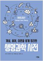 생명과학 사전