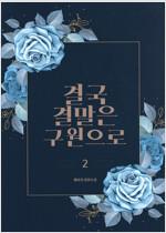 [GL] 결국 결말은 구원으로 2 (완결)