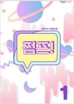 [세트] [GL] 쩜프! (총4권/완결)