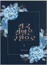[세트] [GL] 결국 결말은 구원으로 (총2권/완결)