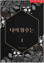 [세트] [GL] 나의 황후는 (총2권/완결)