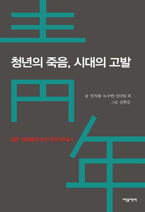 청년의 죽음, 시대의 고발 : 젊은 영혼들에 빚진 한국 현대사