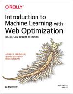 머신러닝을 활용한 웹 최적화