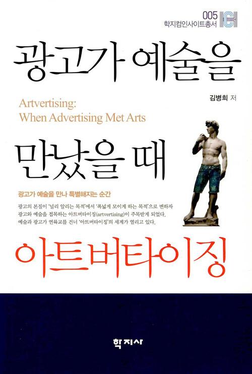 (광고가 예술을 만났을 때) 아트버타이징