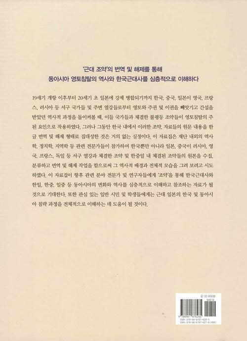 근대 조약과 동아시아 영토침탈 관련 자료 선집
