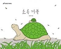 초록 거북 이미지