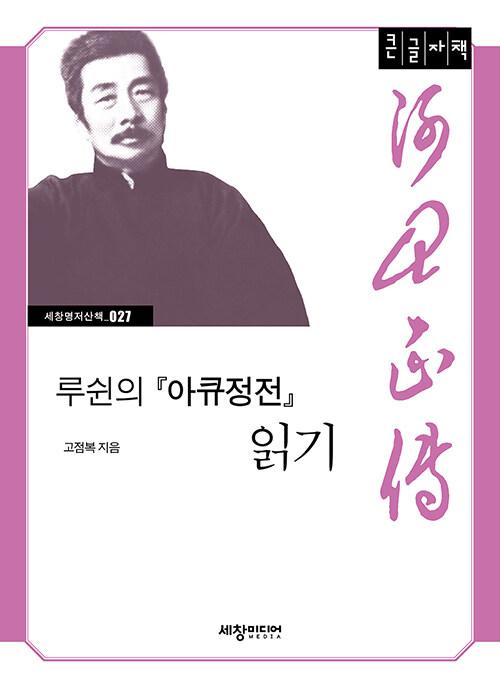 [큰글자책] 루쉰의『아큐정전』 읽기