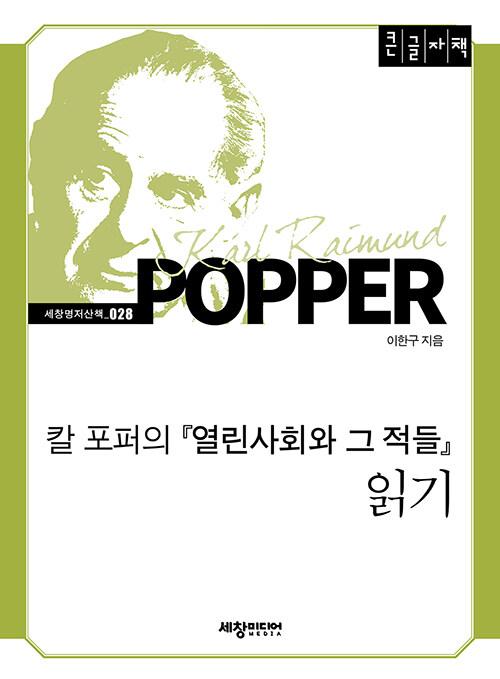 [큰글자책] 칼 포퍼의 『열린사회와 그 적들』 읽기