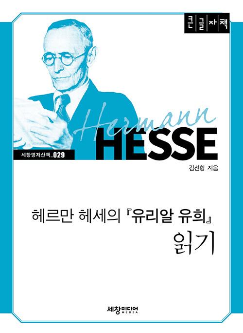 [큰글자책] 헤르만 헤세의『유리알 유희』 읽기