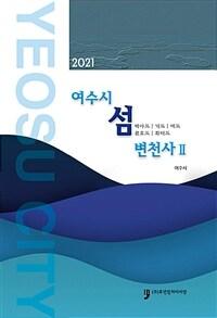 2021 여수시 섬 변천사