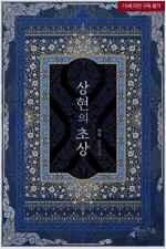 상현의 초상