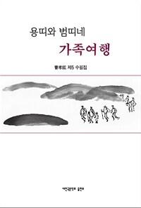 용띠와 범띠네 가족여행 : 曺孝鉉의 제5 수필집