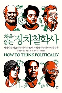 처음 읽는 정치철학사