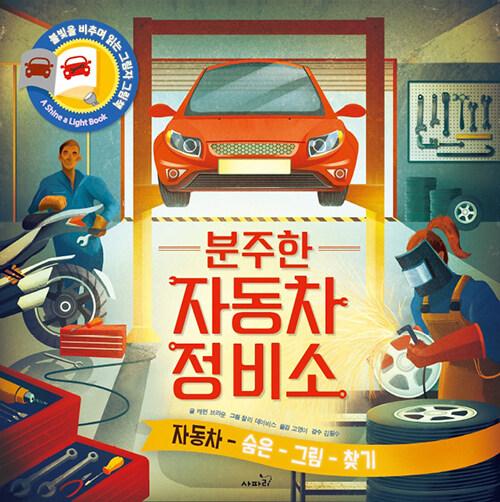분주한 자동차 정비소
