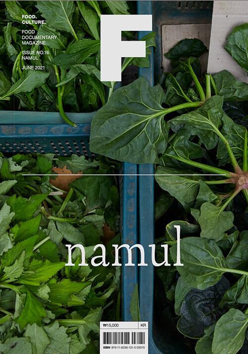 매거진 F (Magazine F) Vol.16 : 나물 (Namul)