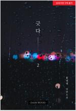 [GL] 긋다 2