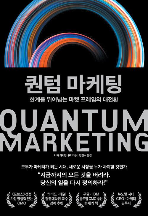 퀀텀 마케팅 : 한계를 뛰어넘는 마켓 프레임의 대전환