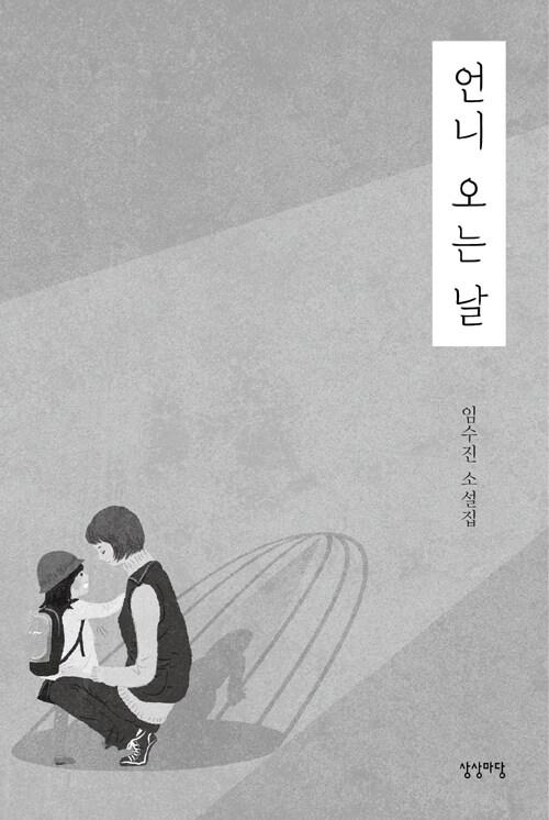 언니 오는 날 : 임수진 소설집