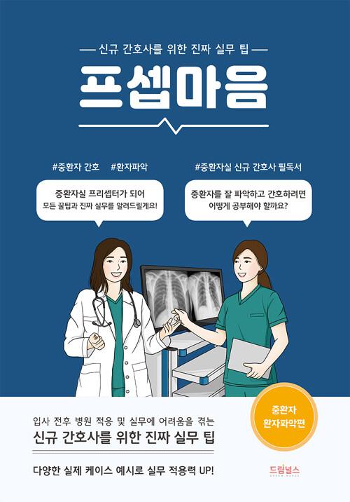 프셉마음 : 중환자 환자파악편 : 신규 간호사를 위한 진짜 실무 팁