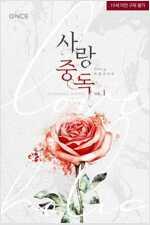 [세트] 사랑 중독 (총2권/완결)