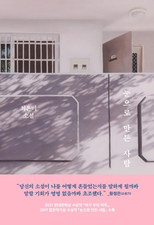 눈으로 만든 사람 : 최은미 소설