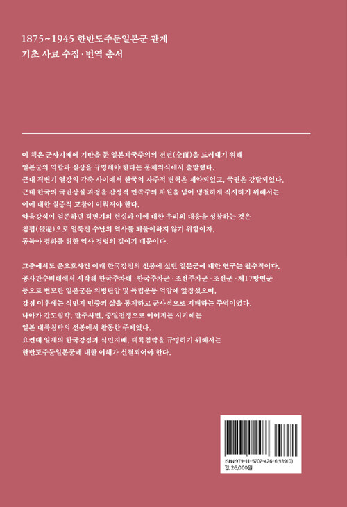 조선군의 기지 구축과 무단지배