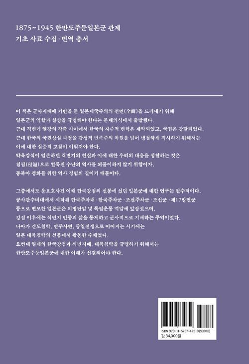 일제 헌병의 조선 주둔과 식민지배