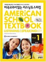 미국교과서 읽는 리스닝 & 스피킹 PreK 준비편 1 (Student Book + Workbook + MP3 CD)