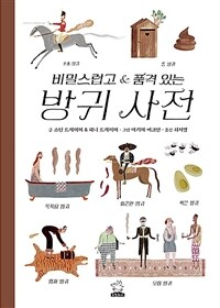 비밀스럽고 품격 있는 방귀 사전