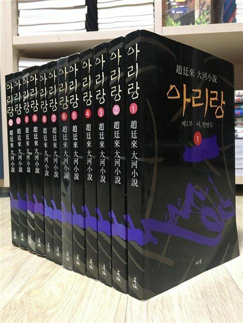 [중고] 아리랑 세트 - 전12권 (반양장)