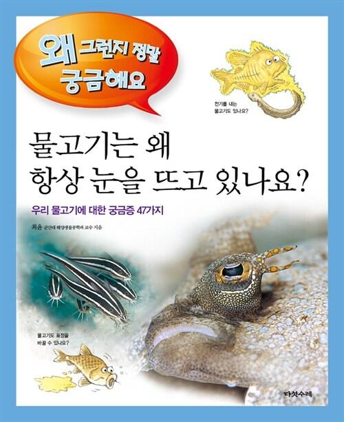 물고기는 왜 항상 눈을 뜨고 있나요?