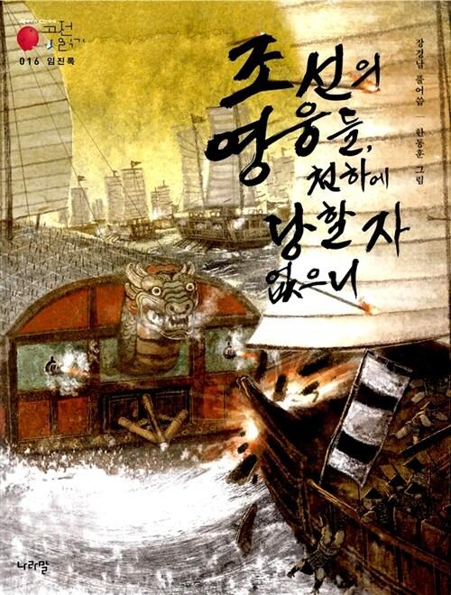 임진록 : 조선의 영웅들, 천하에 당할 자 없으니