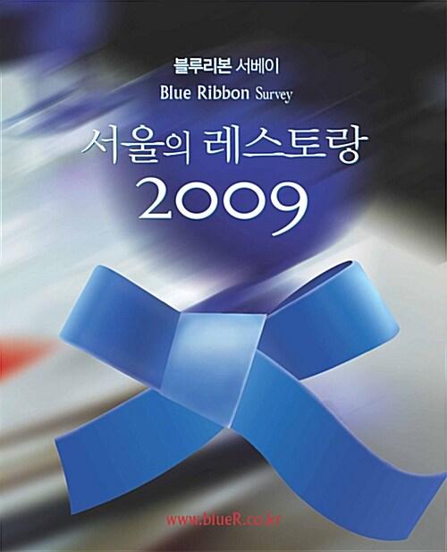 2009 서울의 레스토랑