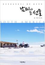 남미가 준 선물 : 페루, 볼리비아 - 천사의 중남미일주 2