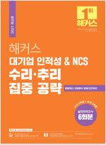 해커스 대기업 인적성 & NCS 수리.추리 집중 공략