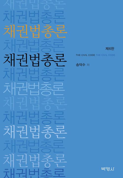 채권법총론 = 제6판