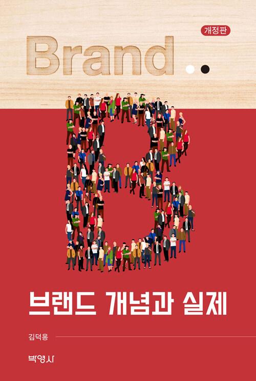 브랜드 개념과 실제 = 개정판