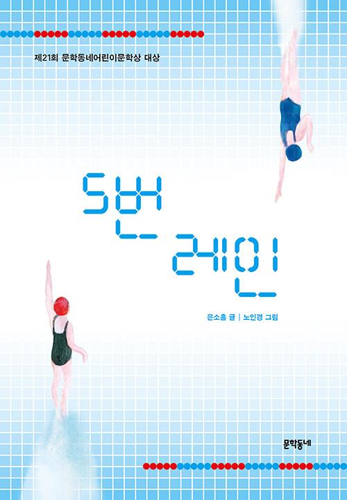 5번 레인 (여름 한정판)