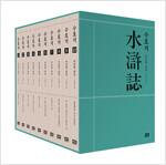 이문열 수호지 1~10 세트 - 전10권