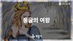 동굴의 여왕