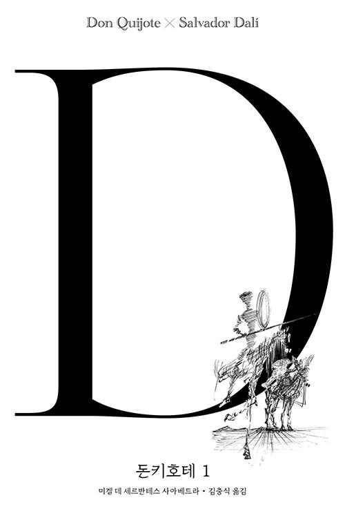 돈키호테 1 (살바도르 달리 에디션)