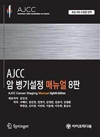 AJCC 암 병기설정 매뉴얼