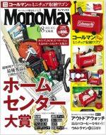 Mono Max (モノ·マックス) 2021年 08月號 [雜誌] (月刊, 雜誌)