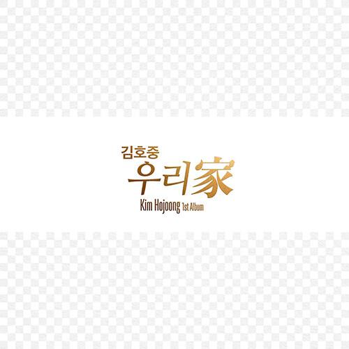 김호중 - 정규 1집 우리家 [180g LP]