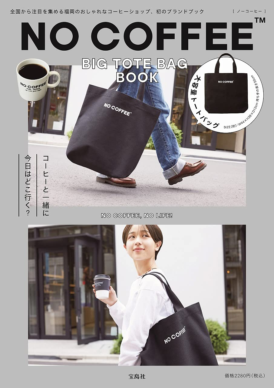 NO COFFEE BIG TOTE BAG BOOK