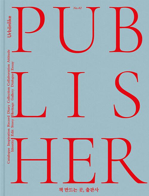 어반라이크 URBANLIKE 42호 : 책 만드는 곳, 출판사