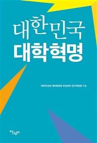 대한민국 대학혁명